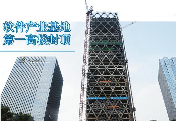 深圳湾创业投资大厦-深圳软件产业基地第一高楼封顶 2015年全面竣工图片