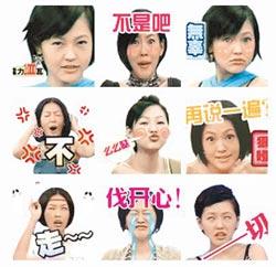 小S翻白眼、挤眉弄眼画面成动图表情搞笑(图12ios动画表情包iphone7图片