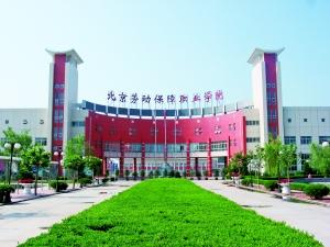 河北劳动关系职业学院是几本_是本科还是专科学校?_大学生必备网