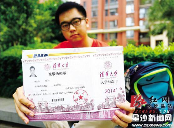 长沙县高考理科最高分收到清华大学录取通知书