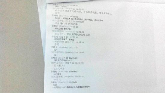 """""""彭总""""的聊天记录-骗子伪造一个公司的QQ账号 骗走员工2.4万元"""