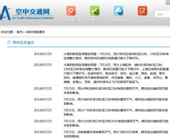 上海徐州飞机时刻表
