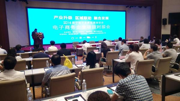 7月27日上午,2014西宁城市发展投资洽谈会?-西宁市将为传统企业图片