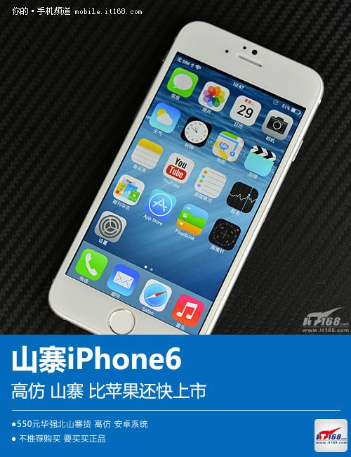 山寨版iPhone6抢先体验 华强北完爆苹果