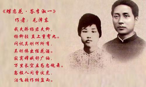 七夕爱情诗词:湖南方言版毛泽东词作《蝶恋花・答李淑一》