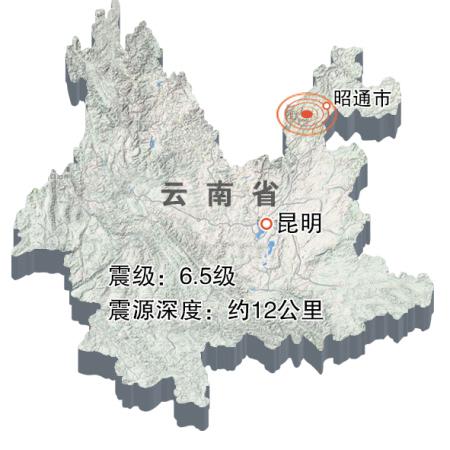 云南鲁甸县发生6.5级地震图片