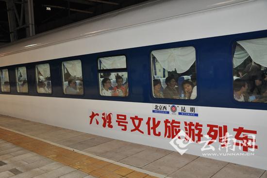 """""""大理号文化旅游列车""""即将从昆明站开出"""