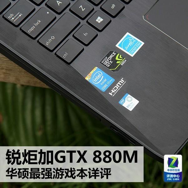 锐炬加GTX 880M 华硕双SSD游戏本详评