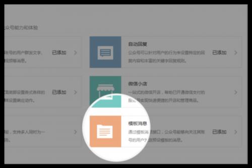 微信公众平台开放模板消息接口,具有微信支付权限的公众号可申请接入