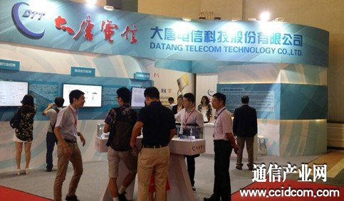 大唐电信亮相2014中国国际金融展