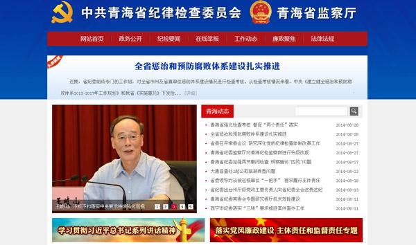 青海纪检监察网升级改版 新设立监督曝光台