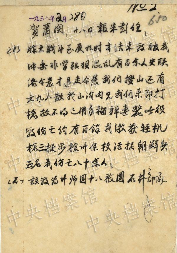 南征北战-初恋 吉他谱-1938年2月28日,贺龙、萧克、关向应等关于27至28日战斗情况致朱德