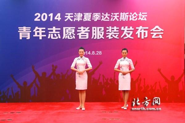 城市志愿者服装 本届礼仪志愿者的服装采用中国传统旗袍,玉脂白为底色
