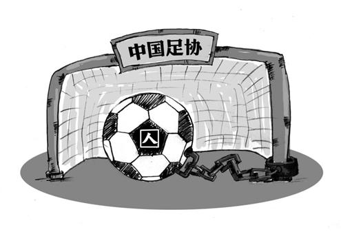 莫让中国足球变足囚|足球|足协