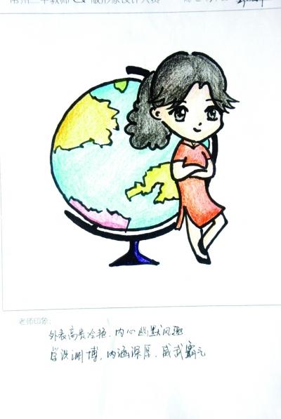 中学生为老师设计q版漫画形象