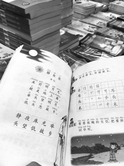郑州教材小学诗歌不少12册含80百花年级越高小学多首图片