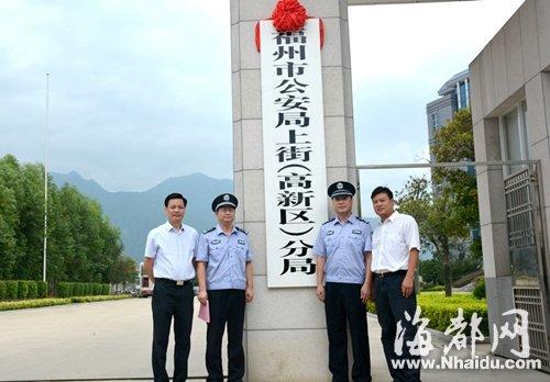福州闽侯上街公安分局更名上街(高新区)分局