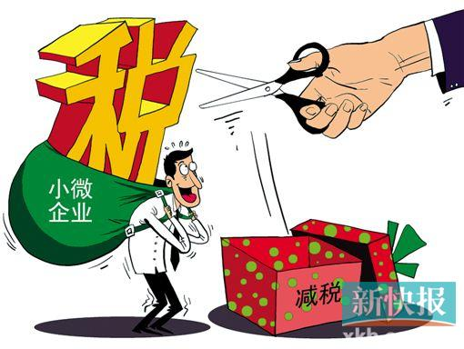 小微企业又获税收优惠大礼包|小规模纳税人|营