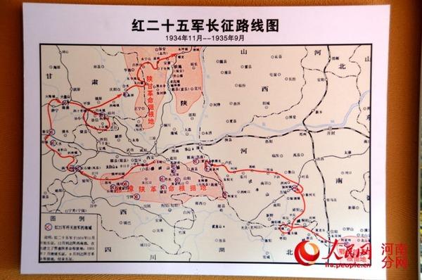 红25军长征路线图