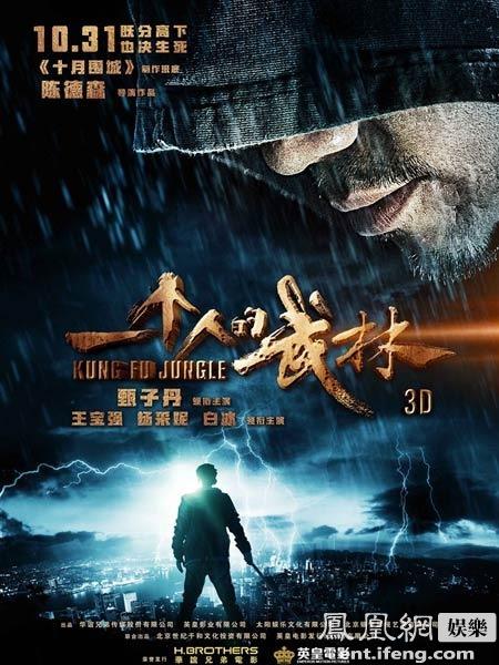 《一个人的武林》王宝强版人物海报