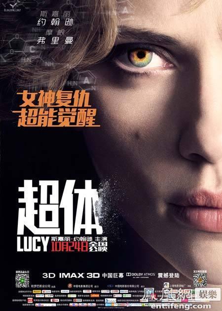 《超体》中国定档10月24日 或助全球票房破4亿美金