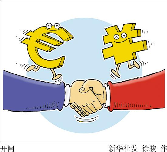 人民币国际化入大步跨越期图片