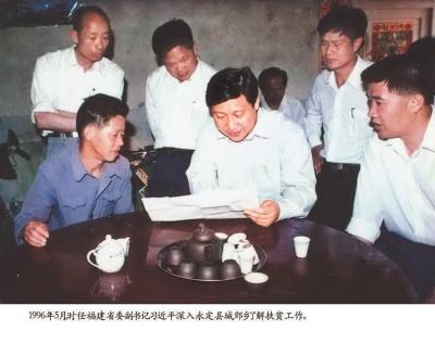 一九九六年五月,时任福建省委副书记习近平深入永定县城郊