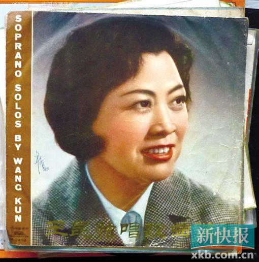 ■王昆的唱片。