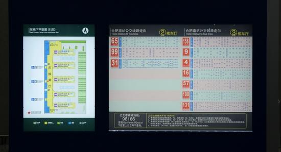 合肥南站公交线路达12条末班车乘客可坐夜间llo视频图片