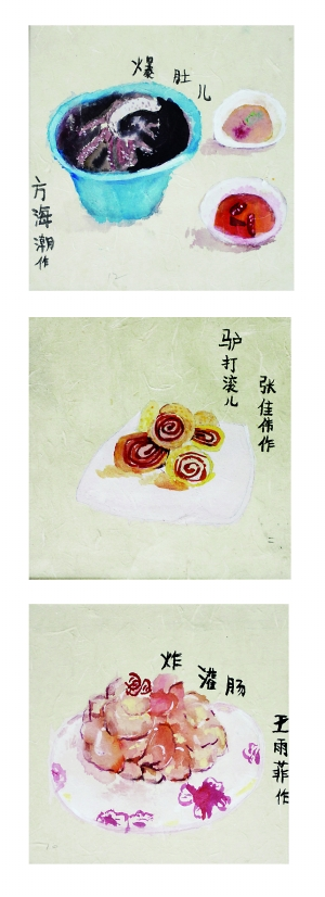 """老北京美食""""绘"""""""
