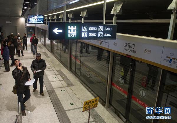 12月14日,工作人员在北京地铁6号线二期通运门站进行检查验收。