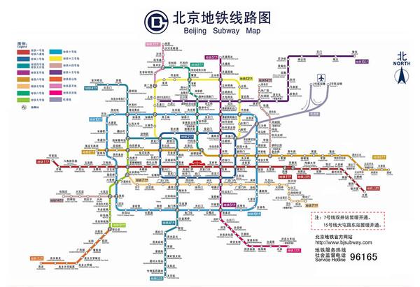 最新版北京地铁线路图出炉图片