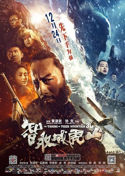 《智取威虎山》票房超7亿 暂列华语片影史第六位