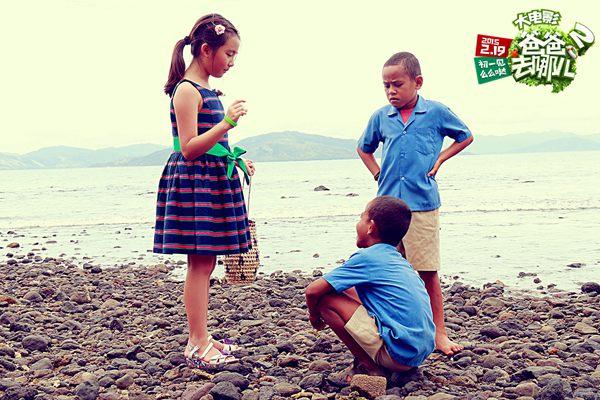 爸爸2大电影曝萌娃沙滩拾贝照 与斐济儿童耍成一片