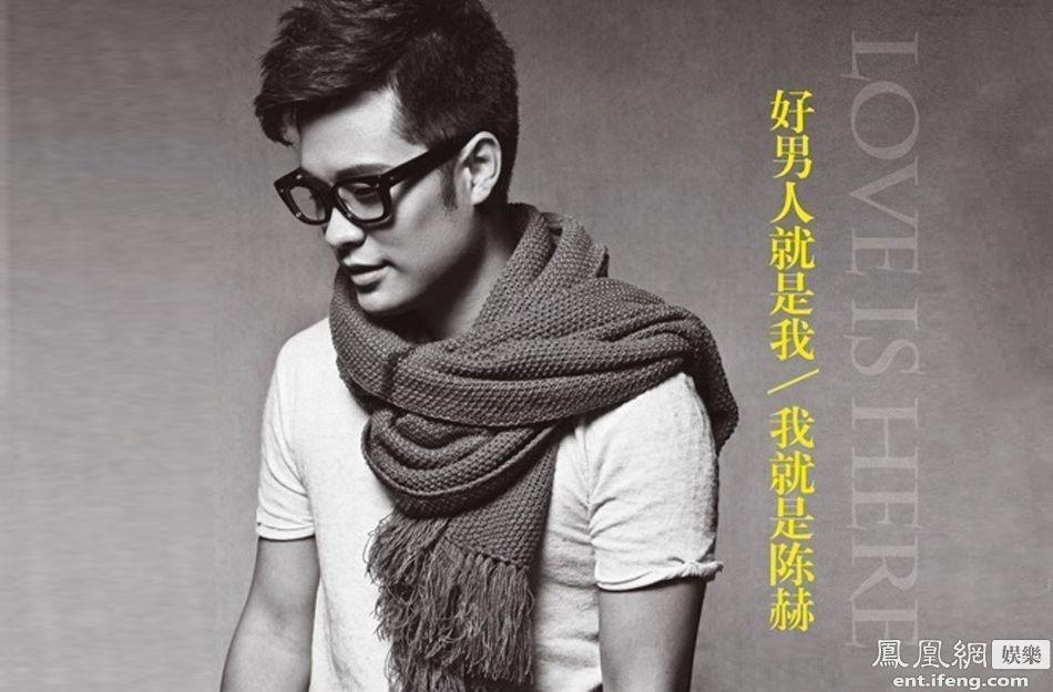 """巾,戴着黑边框眼镜的陈赫,将""""爱是一个人的事,相爱却是两个人"""