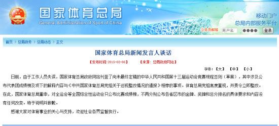 华人民共和国第十三届运动会竞赛规程总则(草案)的通知》中,全