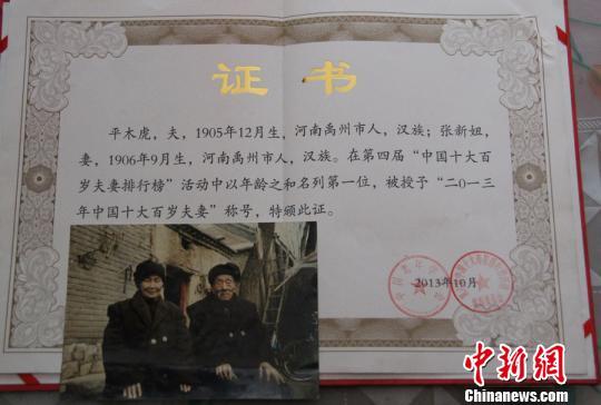 """中国老年学会为老夫妻颁发的""""中国最长寿夫妻""""证书。 朱清摄"""