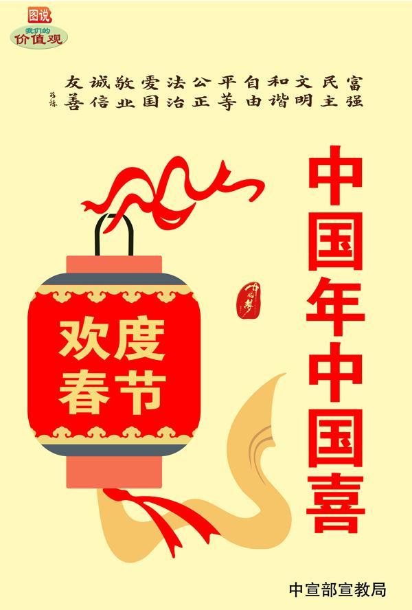 图说我们的价值观:欢度春节