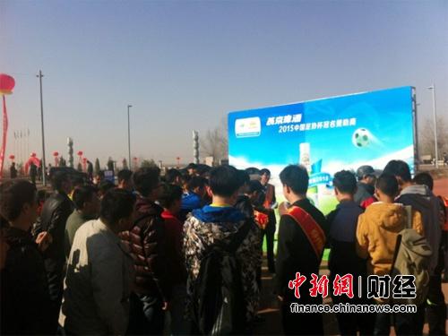 2015燕京啤酒中国足协杯首战在包头拉开帷幕