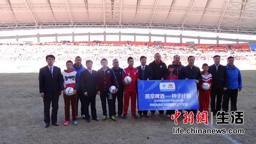 捐赠足球活动仪式。