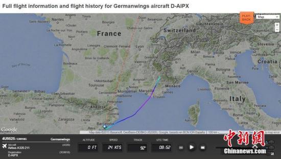 德国坠毁航班搜救行动因时间暂停 将于25日重启