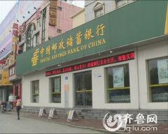 齐鲁网4月12日讯 昨天我们报道了济南的苏大姐在邮储银行...