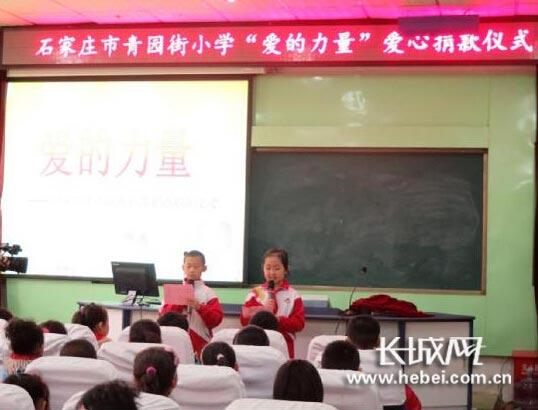 石家庄青园街同学为患白血病小学捐款75773.上王诗龄小学图片
