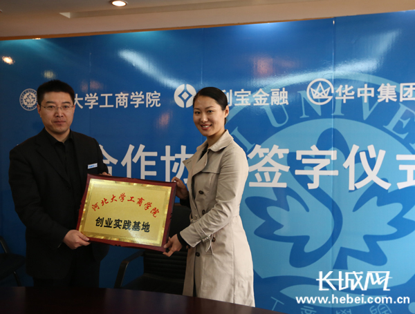 河北大学工商学院与两企业签署协议 推进校企合作