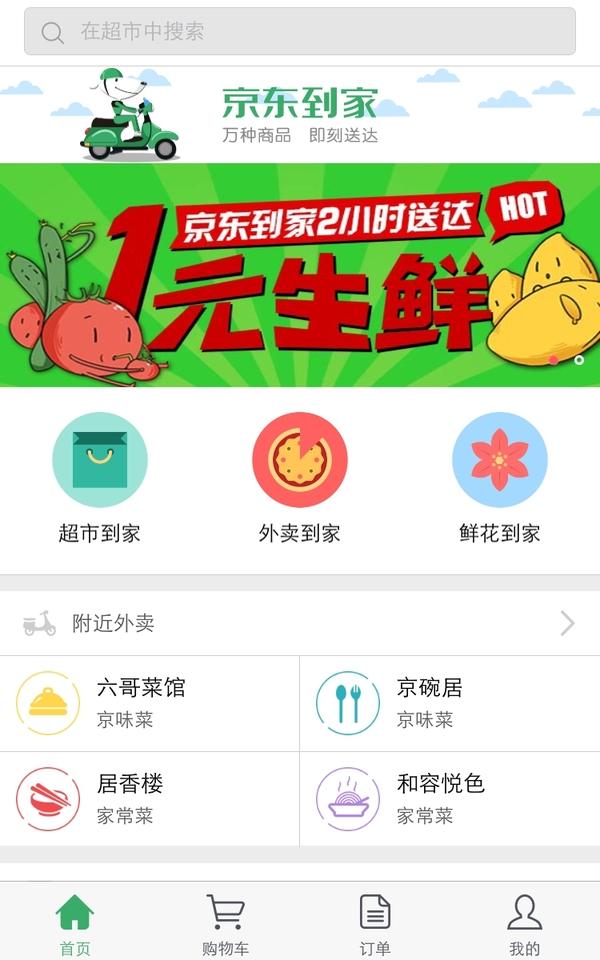 京东O2O产品正式更名京东到家|京东|刘强东