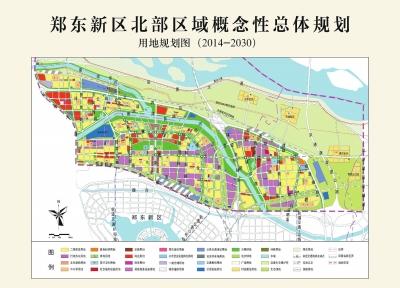 郑东新区北部区域概念性总体规划用地规划图