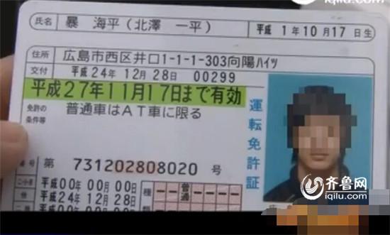 日本驾驶证(视频截图)