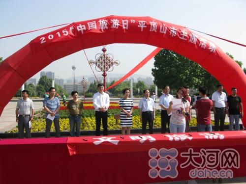 顶山各景区在 中国旅游日 免费送门票惠市民