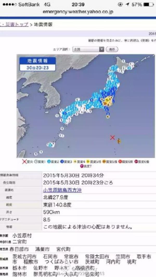 東京 地震 情報