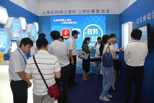 第二届国家网络安全宣传周政务日 中国机构检索平台首次向公众开放